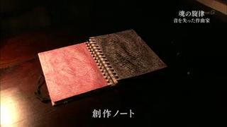 佐村河内守の創作ノート