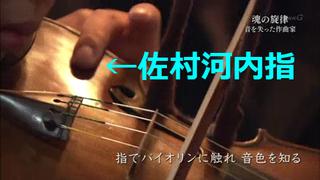 弟子の大久保美来のバイオリンに触る