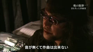 佐村河内語録「音がなくては作曲できない」