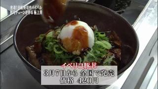 イベリコ豚丼(ガイアの夜明けより)