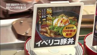 レーンを回るイベリコ豚丼のメニュー表示(ガイアの夜明けより)