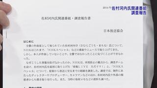 NHKの佐村河内報告書(とっておきサンデーより)
