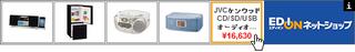 EDIONのバナー広告(CLX-30)マウスオーバー