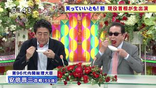笑っていいとも 安倍首相とタモリのいちご会食2