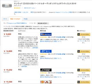 Amazon(CLX-30-W)