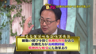 梶本修身教授(日本テレビ「所さんの目がテン」)