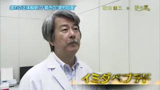 渡辺恭良教授(TBS「夢の扉+」)