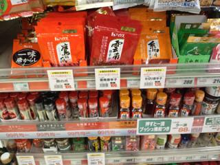 スーパー三和の香辛料売り場