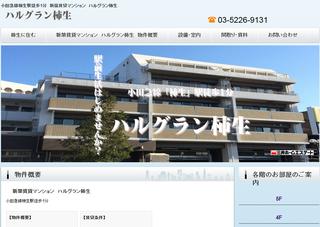 ハルグラン柿生(三井ホームエステート)