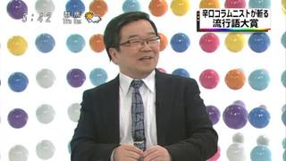 「新・週刊フジテレビ批評」に出演する小田嶋隆氏