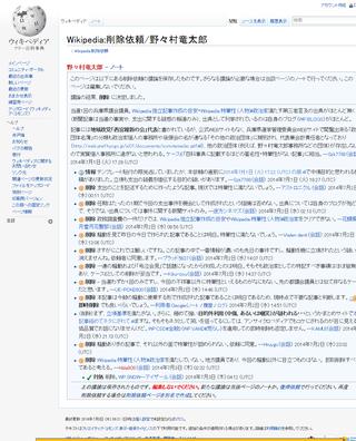 野々村竜太郎県議のWikipedia