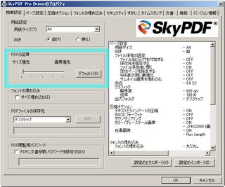 SkyPDFの印刷ドライバ設定でサイズ優先を選べばファイルサイズを圧縮できる