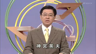 放送大学「心理統計法」に出演する神宮英夫教授