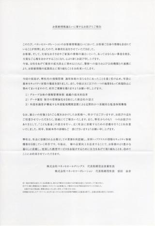 お客様情報漏えいに関するお詫びとご報告(ベネッセ)
