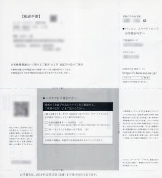 ベネッセ金券500円分のお詫びの手続き用紙
