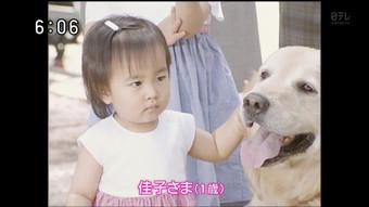 佳子さま1歳