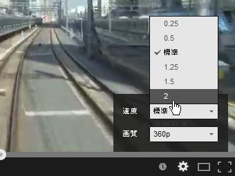 Youtubeで2倍速再生__2