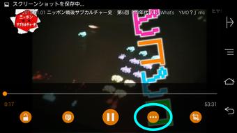 VLC倍速再生(設定ボタン)