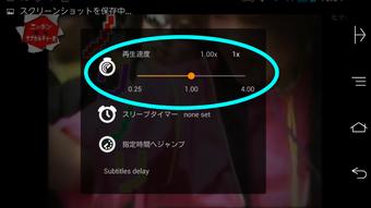 VLC倍速再生(速度スライダー)