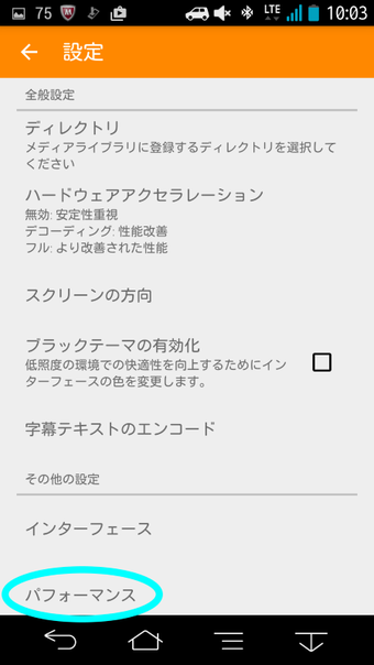 VLCタイムストレッチオーディオ3