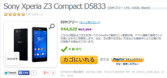 EXPANSYSでXperia Z3 Compactが44620円