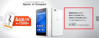 Xperia J1 Compactの価格が57800円