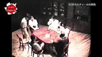 「ソウル市民」(ニッポン戦後サブカルチャー史)