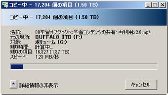故障しそうなHD-LBV3.0TU3/Nからデータをコピー中
