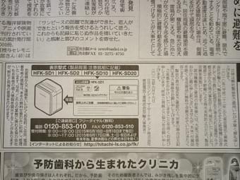 日立ふとん乾燥機のリコール社告(産経新聞2015年6月16日)