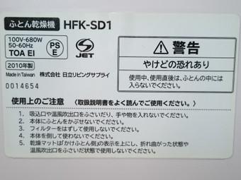 日立ふとん乾燥機HFK-SD1裏面の型名表示