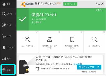 アバストユーザーインターフェースの設定タブ