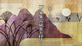 和歌の心と情景 '10のオープニング