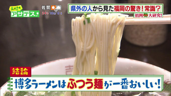 博多ラーメンはふつう麺が一番おいしい!