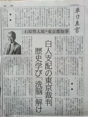 白人支配の東京裁判 歴史学び「洗脳」解け(産経新聞)
