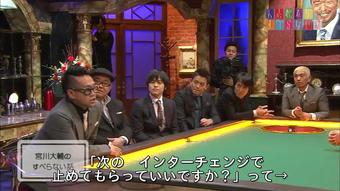 サービスエリアをインターチェンジと間違う宮川大輔(20016年1月のすべらない話)