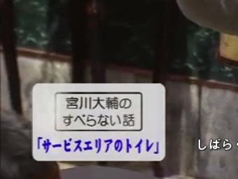 宮川大輔はインターチェンジと呼ぶが、テロップはサービスエリアとなっている(拡大)