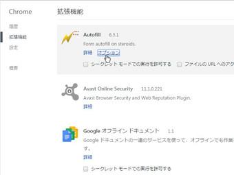 Autofill設定画面