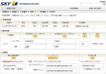 SKYMARK予約のWebフォームをAutofillですばやく入力
