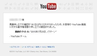 お客様のYouTube 動画に対する著作権侵害の申し立ては撤回されました