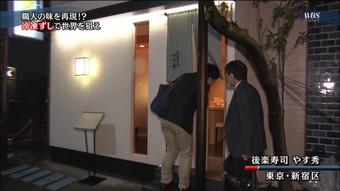 後楽寿司 やす秀 東京・新宿区
