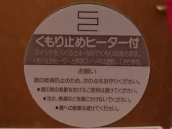 くもり止めヒーター付の鏡(松下)
