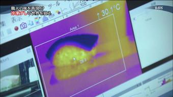 サーモグラフィでネタとシャリの温度を確認