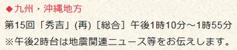 真田丸14回の再放送予定(九州地区)