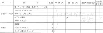 三井ホームエステートのハウスクリーニング費用