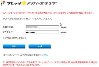 フレッツ光メンバーズクラブの会員ページにログイン画面