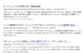 マイクロソフト公式サイトで「オートシェイブ」