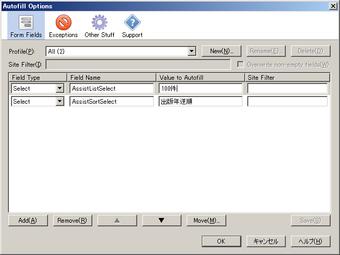 FirefoxのアドオンAutofillでプルダウンメニューの選択を設定
