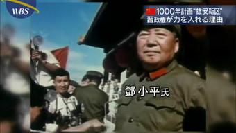 鄧小平?、毛沢東?