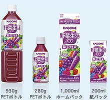 野菜生活紫の野菜_PETボトルとホームパックと紙パック