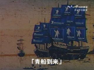 『ミシュ蘭』の青船到来